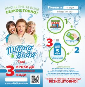 5-litrov-besplatno-dekabr-2016